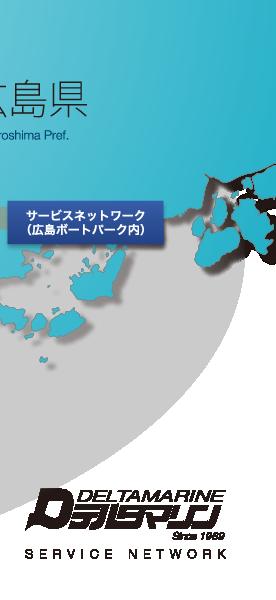 サービスネットワーク(ボートパーク内)